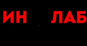"""ЦМИТ """"ИнЛаб"""""""
